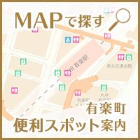 MAPで探す 有楽町便利スポット案内