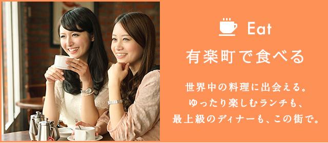 「有楽町で食べる」日本にいながら、世界中の料理に出会うことのできる街。ゆったり楽しむランチも、最上級のディナーも、有楽町で。