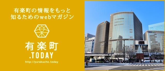 有楽町の情報をもっと知るためのwebマガジン「有楽町 .TODAY」