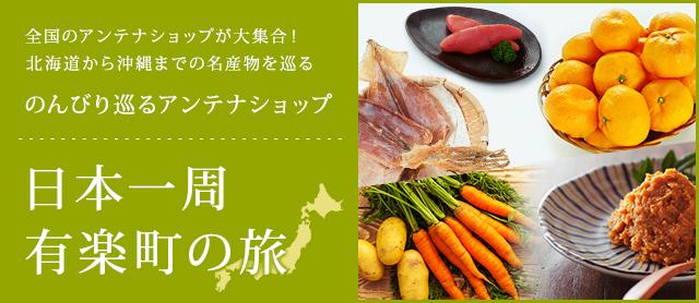全国のアンテナショップが大集合! 北海道から沖縄までの名産物を巡る、のんびり巡るアンテナショップ。日本一周有楽町の旅