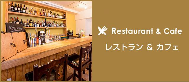 Restaurant & Cafe レストラン&カフェ