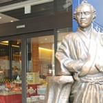 高知県のアンテナショップ「まるごと高知」