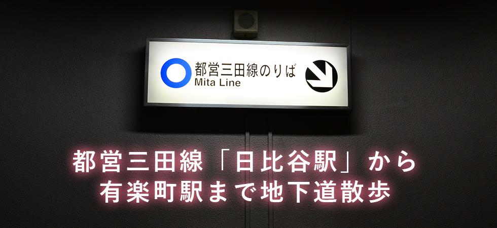 都営三田線「日比谷駅」から「有楽町駅」まで一直線!