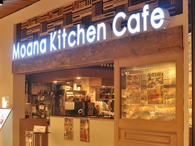 モアナ キッチン カフェ