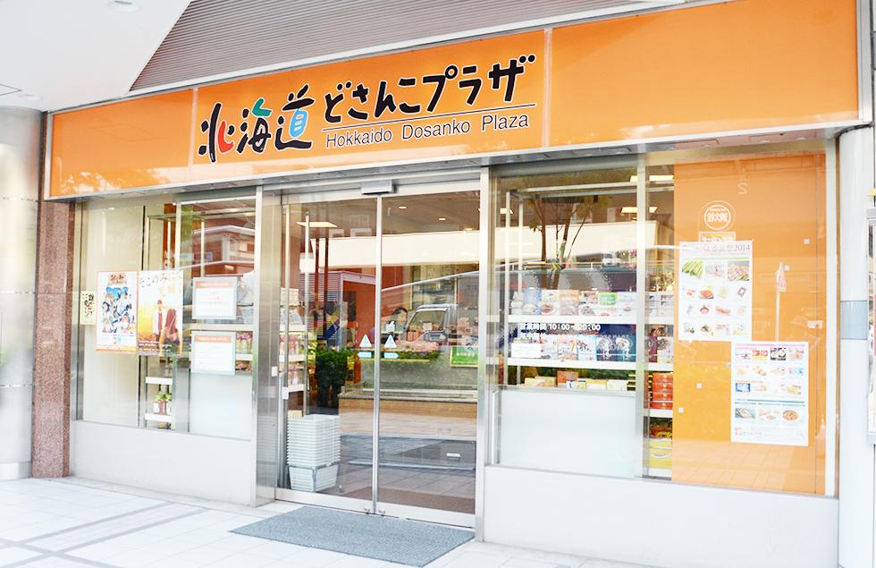 北海道どさんこプラザ 有楽町店外観