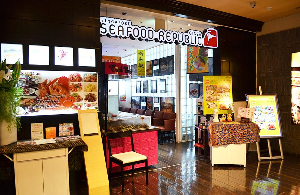シンガポール・シーフード・リパブリックの店舗外観
