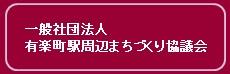 yurakucho-kyogikai.org