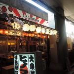 ヒノマル食堂 有楽町店