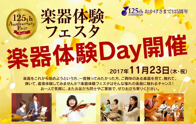 a72a66961020 東京交通会館11F「ヤマノミュージックサロン有楽町」から耳寄り情報が届きました! 子どもの頃に習いたかった楽器に触れるチャンス。この機会をお見逃しなく。