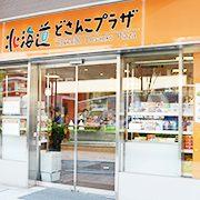 「北海道どさんこプラザ 有楽町店」で、 あれこれ迷う贅沢を味わう