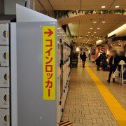 大荷物でも安心!「有楽町駅周辺コインロッカー」食事や街歩きの前にチェック!