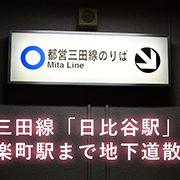 都営三田線「日比谷駅」から雨に濡れずに一直線!