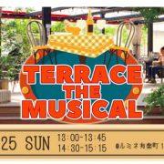 ルミネ有楽町でミュージカルを楽しむ!3月25日開催「TERRACE THE MUSICAL」@ルミネ有楽町 1F ルミネパサージュ